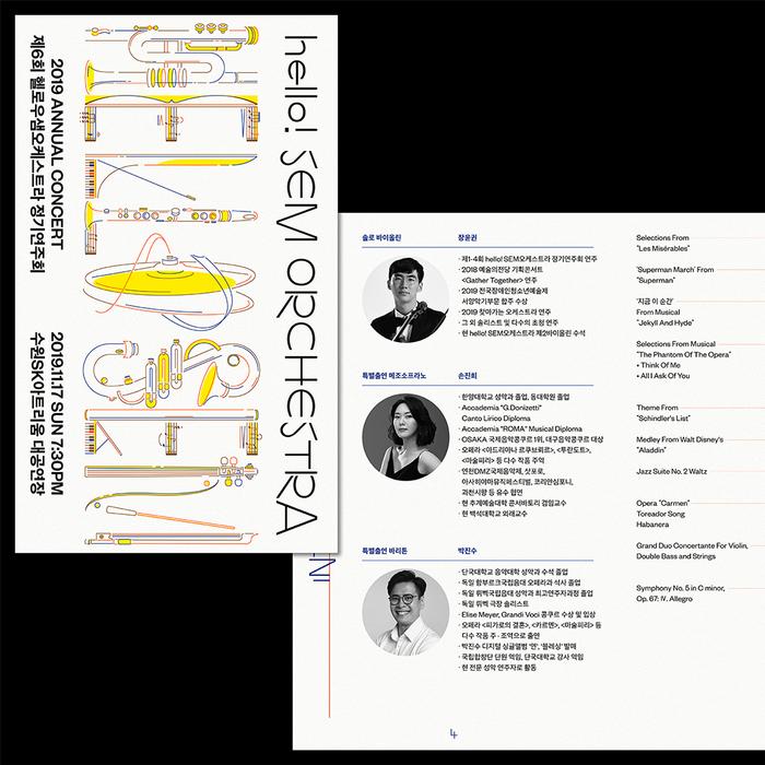 Hello! SEM Orchestra, 2019 annual concert 5
