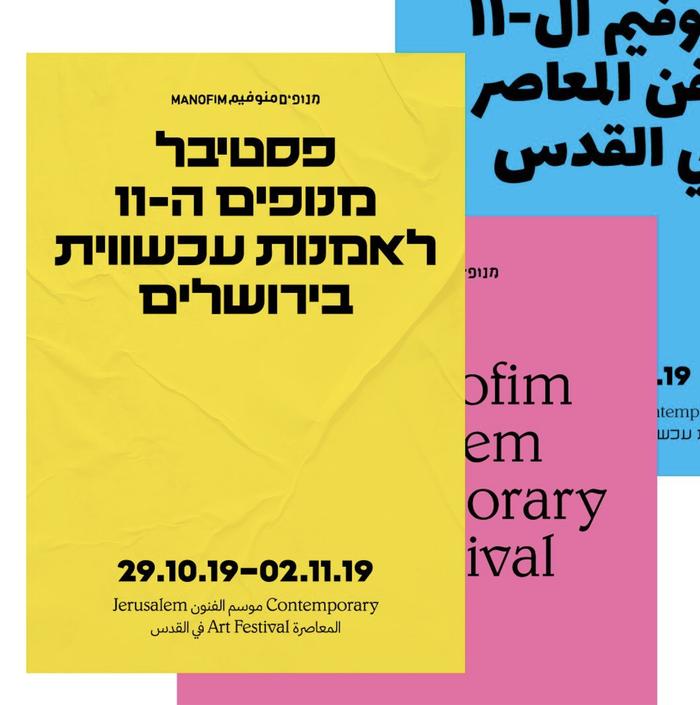 Manofim Festival 2019, Jerusalem 1