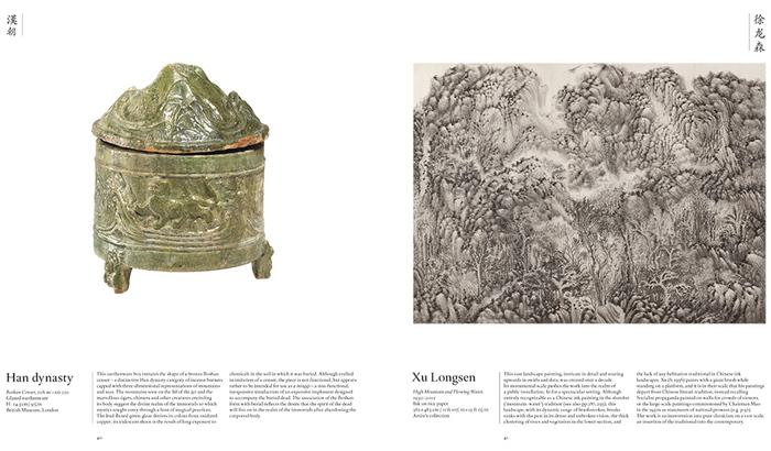 The Chinese Art Book (Phaidon) 5