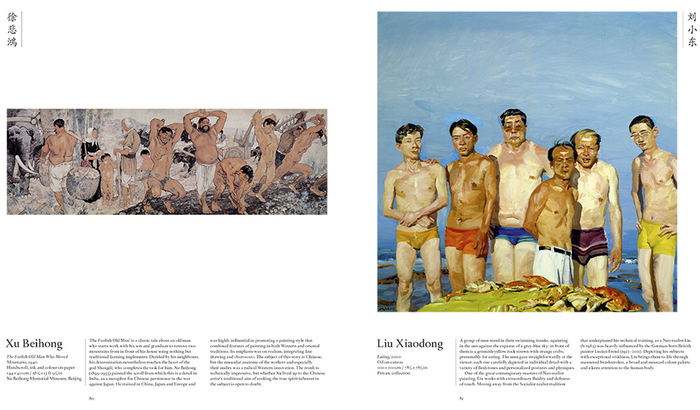 The Chinese Art Book (Phaidon) 6
