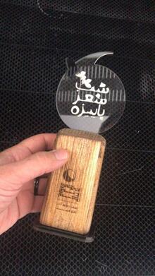 Anjoman-e She'r-e Jam trophy
