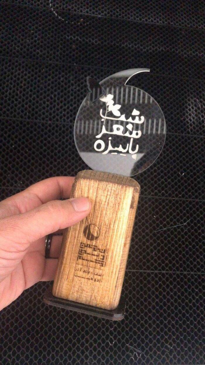 Anjoman-e She'r-e Jam trophy 3
