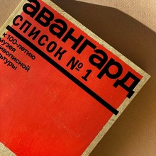 <cite>Авангард: Список № 1 </cite>exhibition catalogue