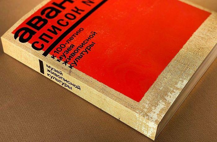 Авангард: Список № 1 exhibition catalogue 2