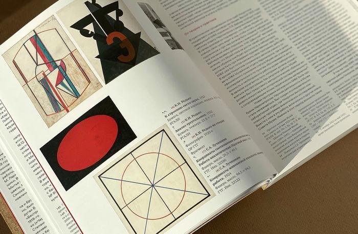 Авангард: Список № 1 exhibition catalogue 3
