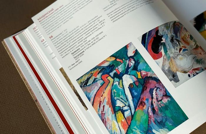 Авангард: Список № 1 exhibition catalogue 6