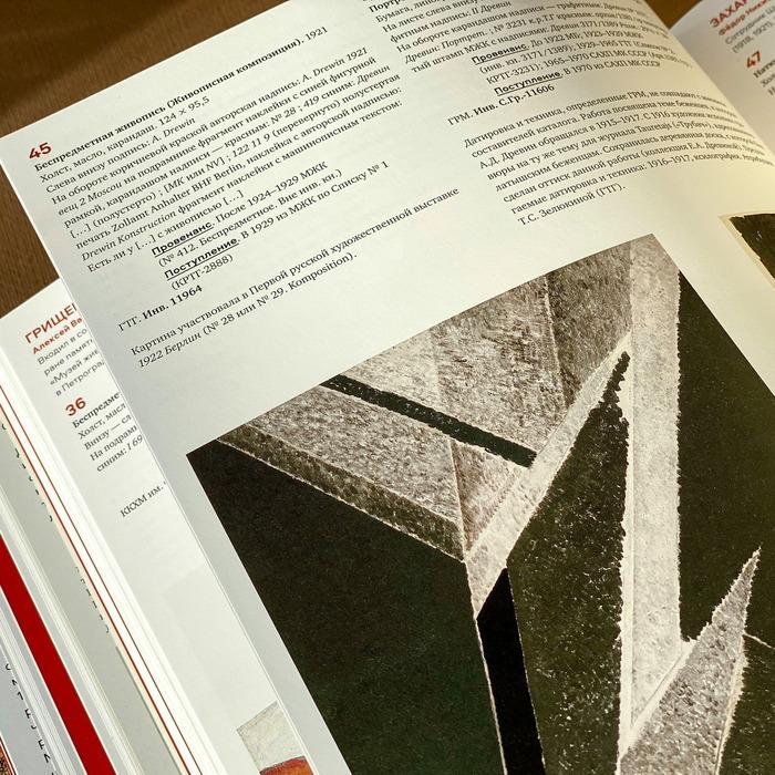 Авангард: Список № 1 exhibition catalogue 7