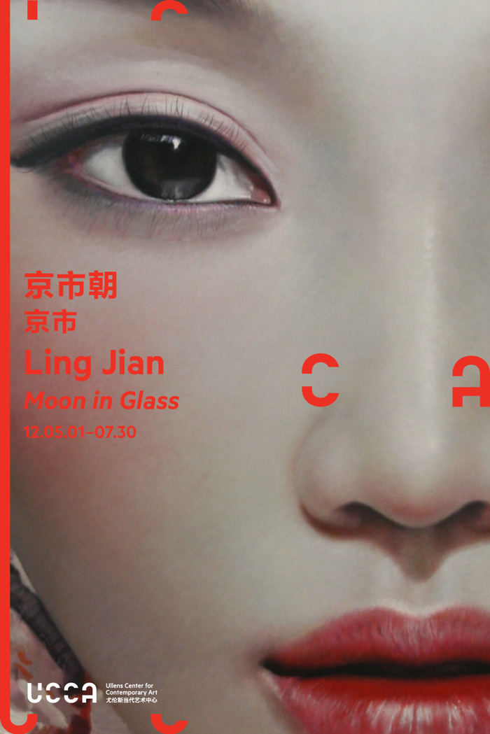 Ullens Center for Contemporary Art (UCCA), Beijing 3