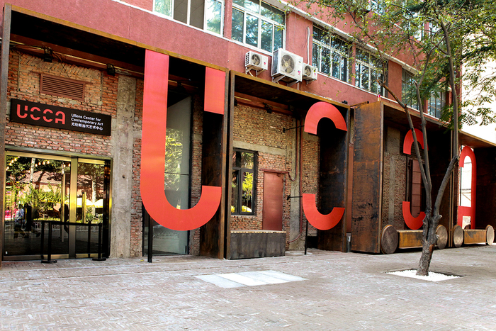 Ullens Center for Contemporary Art (UCCA), Beijing 1
