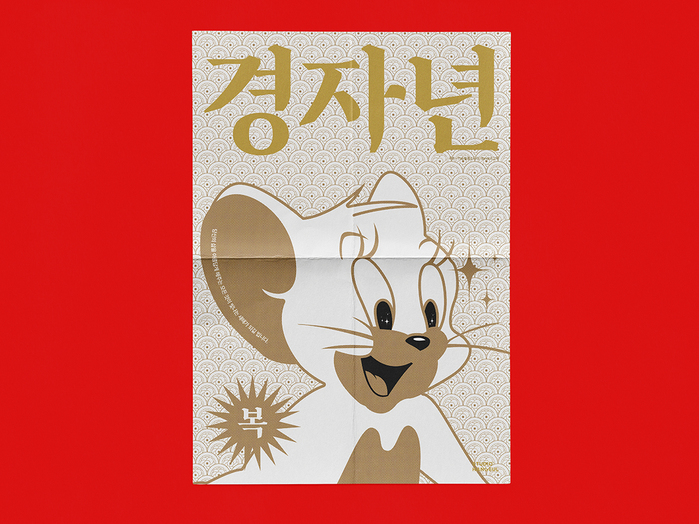 New Year poster (2020) 경자년 3