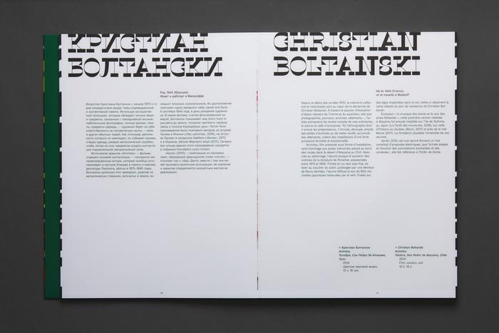 La Collection de la Fondation Louis Vuitton, un Choix 5