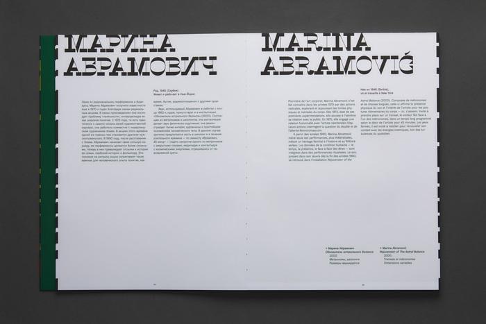 La Collection de la Fondation Louis Vuitton, un Choix 7