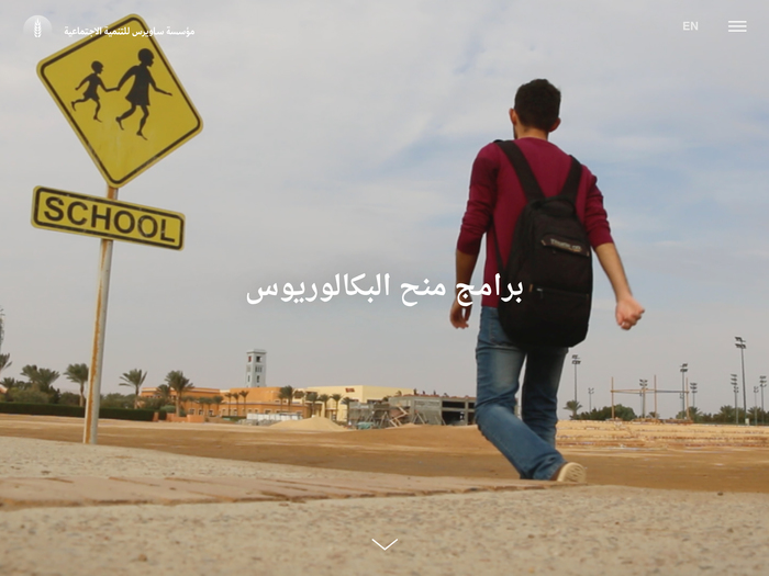 Sawiris Foundation website 8