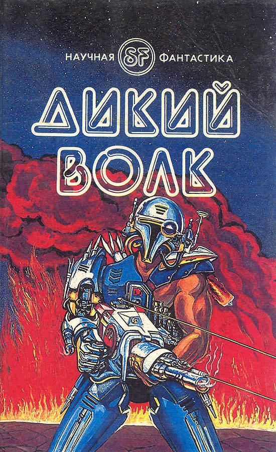 Дикий волк anthology by V.Kovalev (ed.) 1