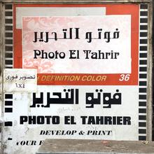 Photo El Tahrir sign, Cairo