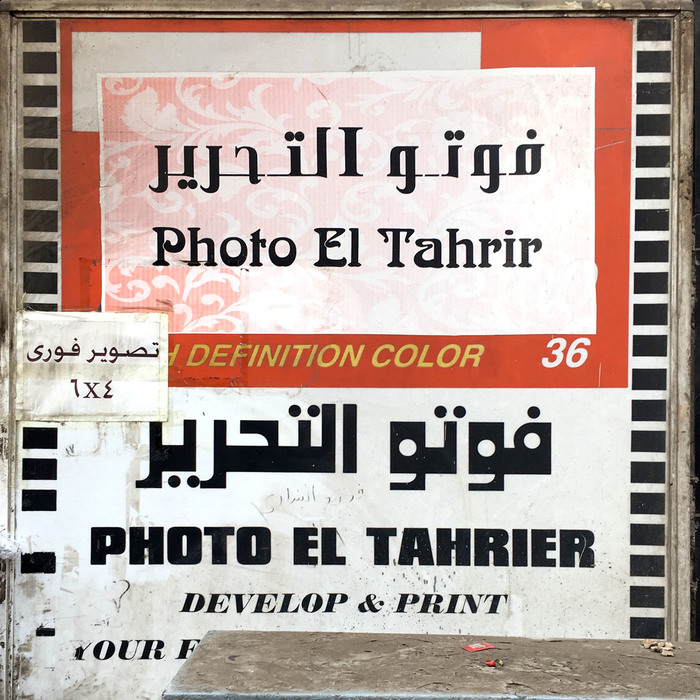 Photo El Tahrir sign, Cairo