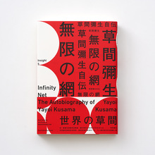 <cite>Infinity Net: The Autobiography of Yayoi Kusama</cite>