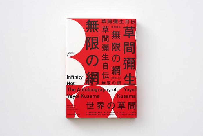 Infinity Net: The Autobiography of Yayoi Kusama 1