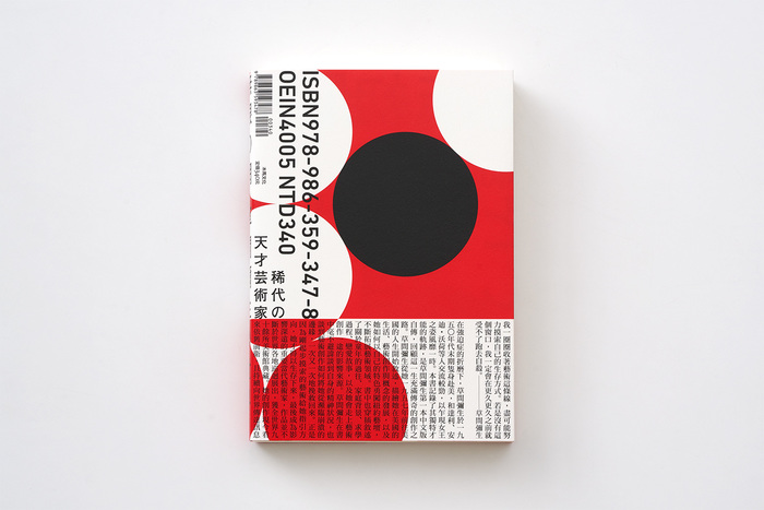 Infinity Net: The Autobiography of Yayoi Kusama 2
