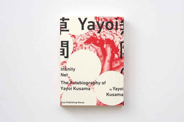 Infinity Net: The Autobiography of Yayoi Kusama 3