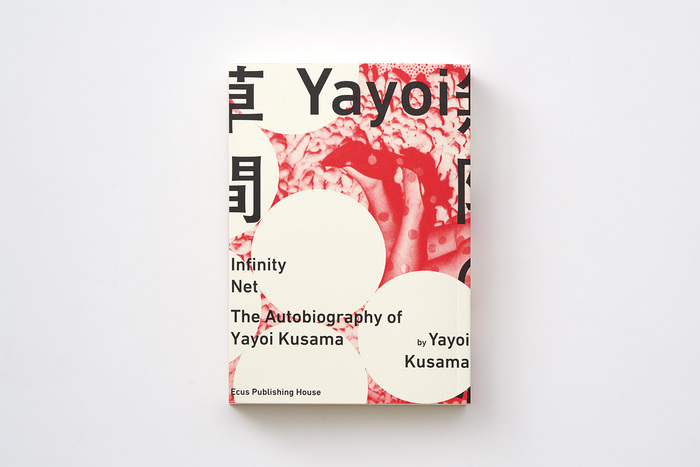 Infinity Net: The Autobiography of Yayoi Kusama 3