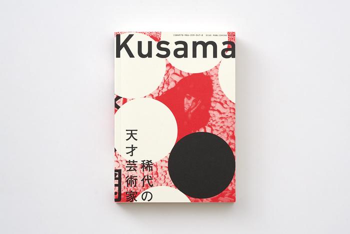 Infinity Net: The Autobiography of Yayoi Kusama 4