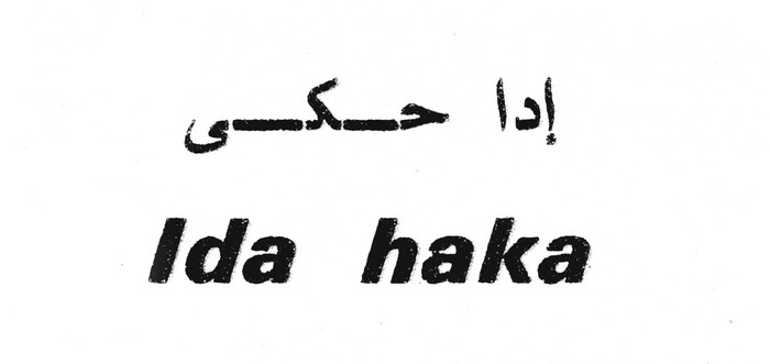 I was not able to identify the Arabic typeface; Monotype series 549 might be a candidate but I could not find an adequate specimen. I find the use of tatweel here curious—my understanding is that they are only used for justification but no such need appears to exist here unless they intended to align it with the Latin text below, in which case they fell so far short that I don't know why they bothered.