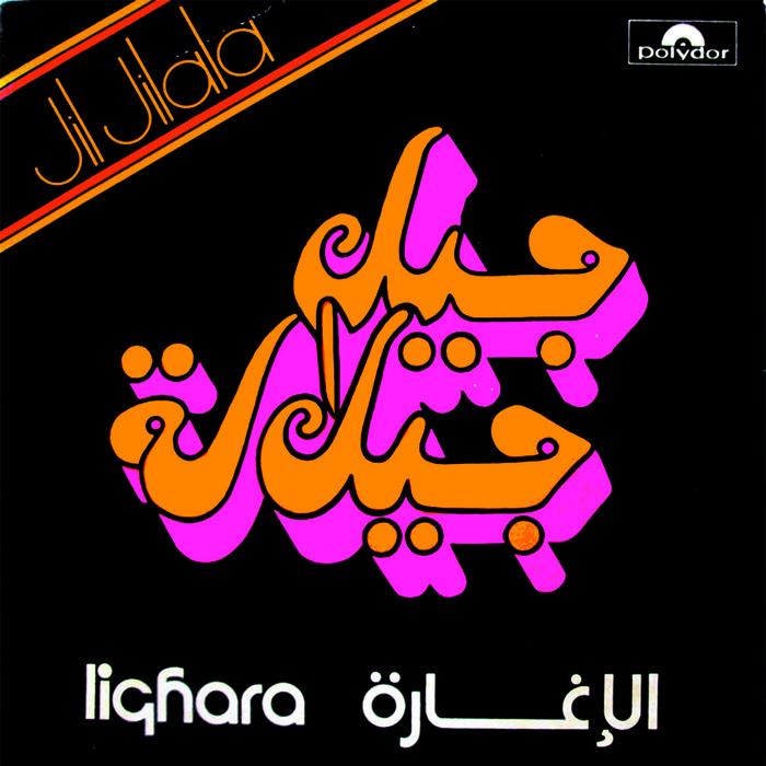 "Jil Jilala – ""Lighara"" single sleeve 1"