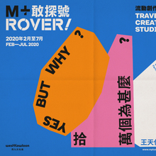"M+ Rover 2020: ""Yes But Why?"" ft. Wong Tin Yan"