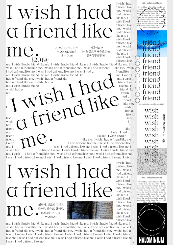 Halominium's I wish I had a friend like me collection 3