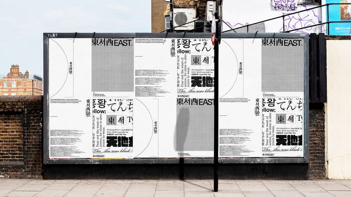 East-West/West-East thesis posters