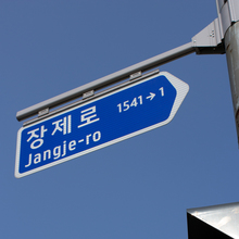 South Korean road signs