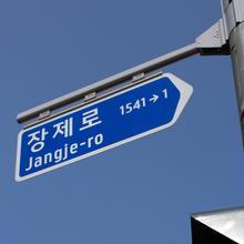 South Korean road signs
