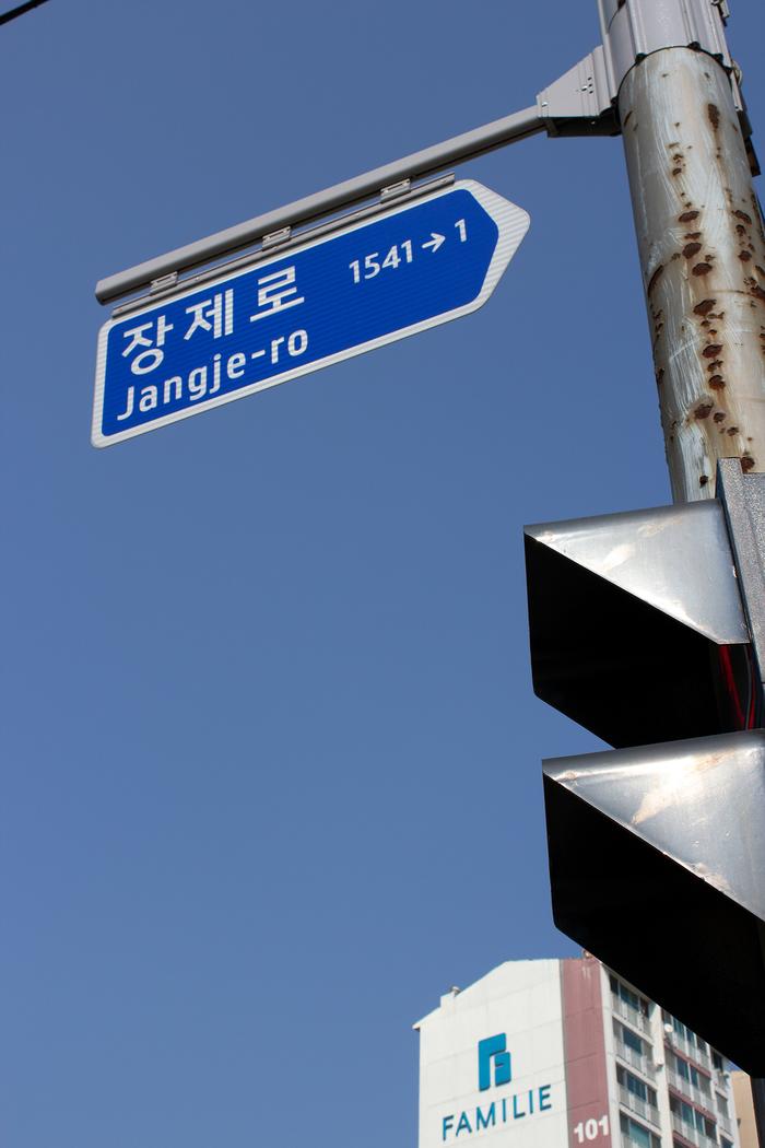 South Korean road signs 1