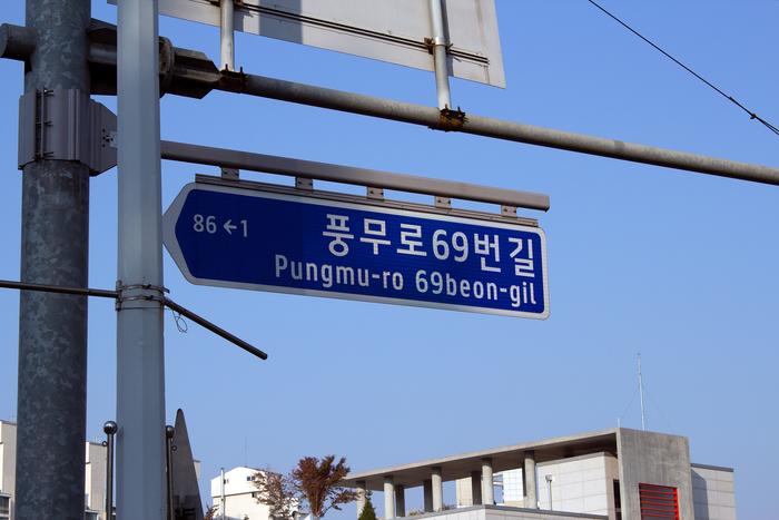 South Korean road signs 2