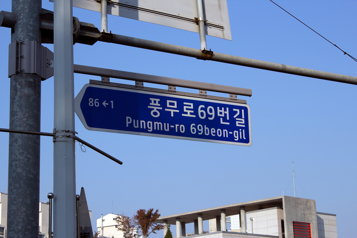 South Korean road signs 2