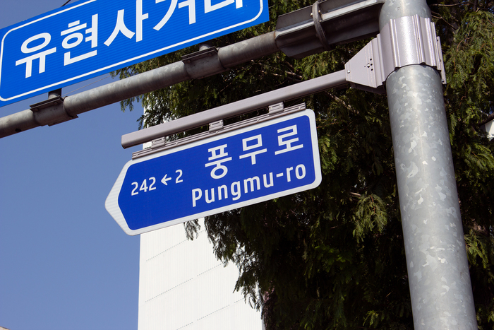 South Korean road signs 3