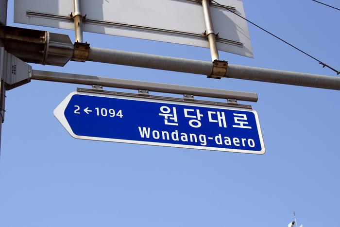 South Korean road signs 4