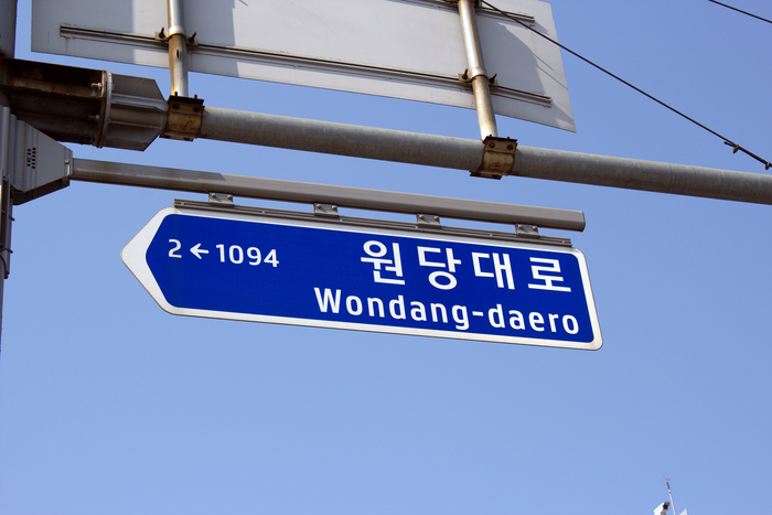 South Korean road signs 4