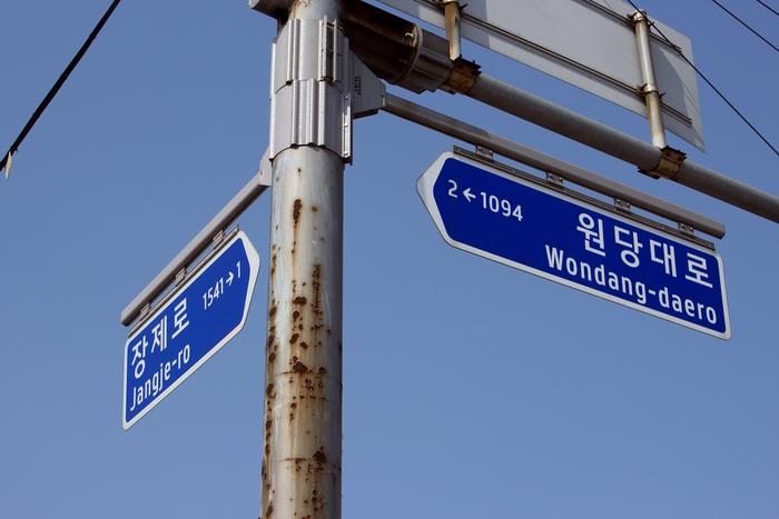 South Korean road signs 5