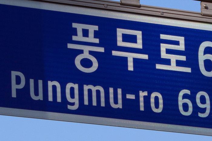 South Korean road signs 6