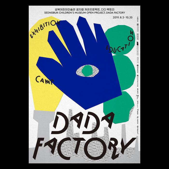 Dada Factory 1