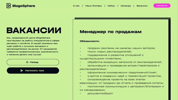 BlogoSphere website 3