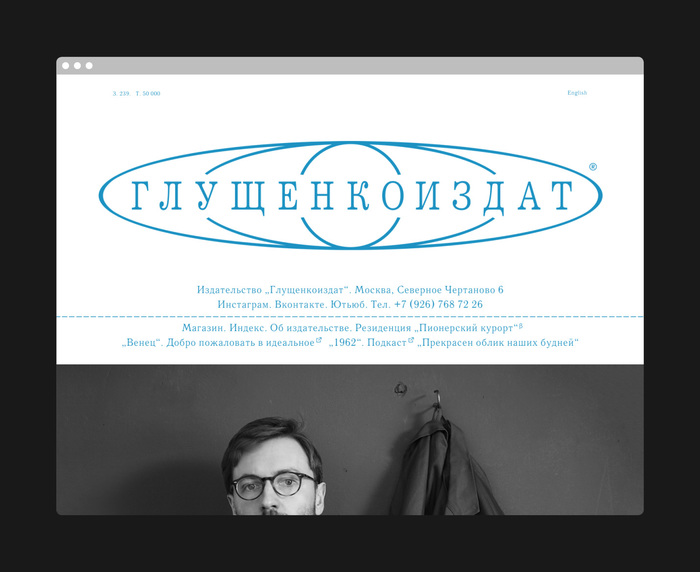 Gluschenkoizdat publishing house website 1