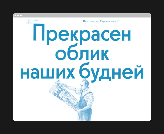 Gluschenkoizdat publishing house website 4