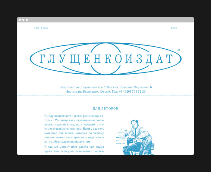 Gluschenkoizdat publishing house website 5