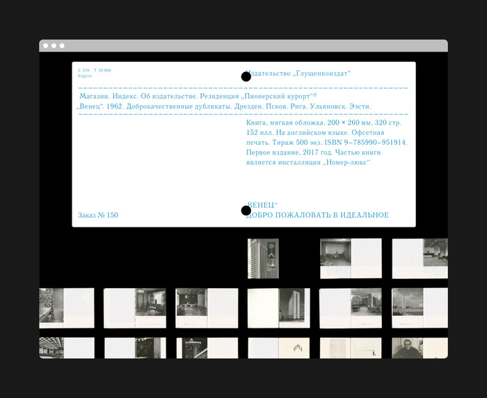 Gluschenkoizdat publishing house website 6