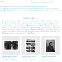Gluschenkoizdat publishing house website
