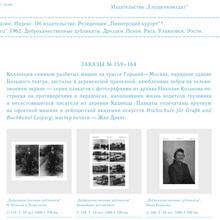 Gluschenkoizdat publishing house website