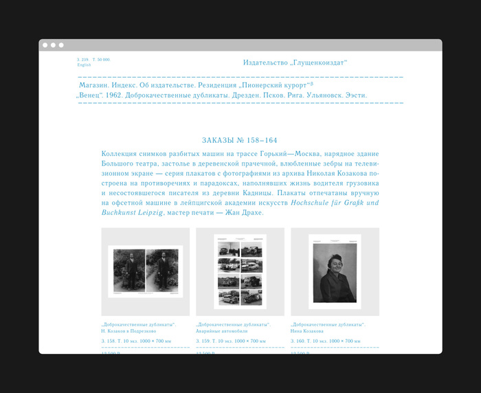 Gluschenkoizdat publishing house website 7